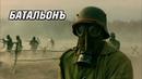 НЕВЕРОЯТНЫЙ ФИЛЬМ ПРО ВОЙНУ! БатальонЪ РУССКИЕ БОЕВИКИ, ФИЛЬМЫ HD