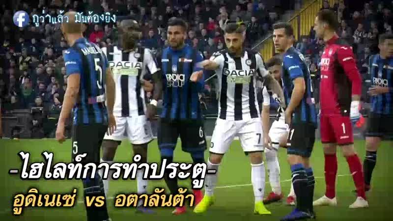 ไฮไลท์ฟุตบอล อูดิเนเซ่ vs อตาลันต้า