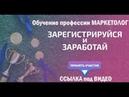Бизнес чемпионат Вадима Щербанева Обучение профессии Маркетолог