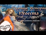 Grim Tales The Bride  РИСУЮ ЗА ФОЛЛОВ, DRAWING FOR FOLLOW