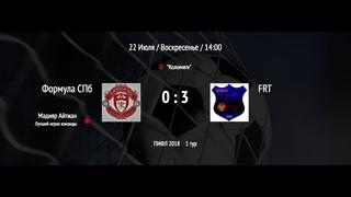 Формула СПб - FRT (весь матч)
