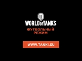 Футбол в World of Tanks