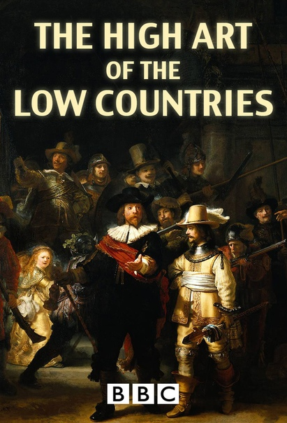 Высокое искусство стран Бенилюкса/The High Art of the Low Countries (2012) Производство: Великобритания, BBC, 2013 год.Режиссёры: Йен Лиз, Колетт Камден.Автор и ведущий: Эндрю Грэм-ДиксонСтраны