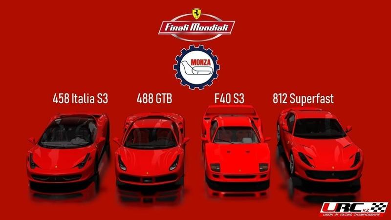 Monza @ Ferrari Finali Mondiali - LIVE ONBOARD