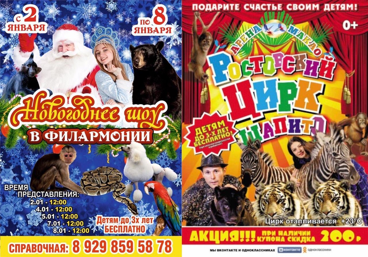 Новогодние праздники в Черкесске