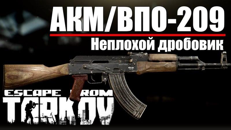 Худшее оружие Escape from Tarkov АКМ ВПО 209