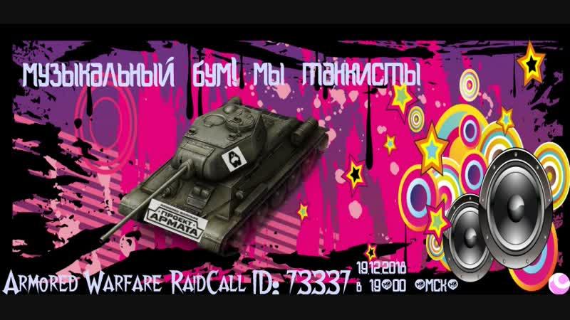 VIDEO FHD ОТЧЁТ Мы танкисты RaidCall 73337