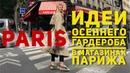 Париж. Идеи осеннего гардероба в магазинах Парижа.