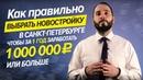 Как правильно выбрать новостройку в Питере, чтобы за 1 год заработать 1 млн.рублей или больше