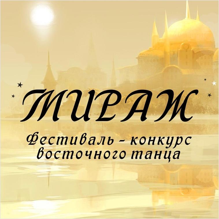 """Афиша Саратов Фестиваль восточного танца """"МИРАЖ"""" г. Саратов"""