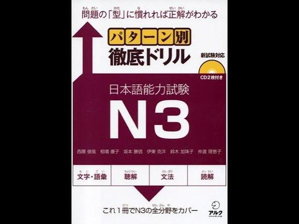 JLPT N3 パターン別徹底ドリル 日本語能力試験 Pattern Betsu CD1