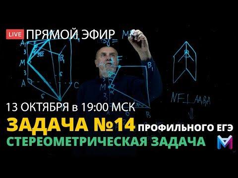 🔴 Задача №14 профильного ЕГЭ — Стереометрическая задача — Прямой эфир