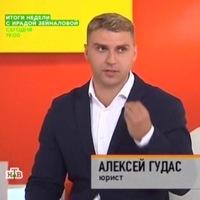 Алексей Гудас