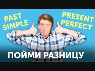 PAST SIMPLE vs PRESENT PERFECT. В чем разница?