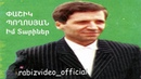 Pashik Poghosyan - Tkhur Em Aysor