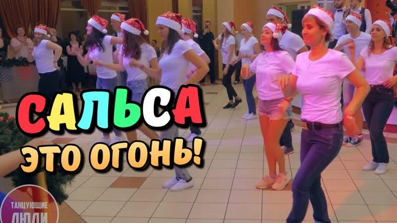 Сальса Коллектив Танцующие люди Танцы в Сыктывкаре