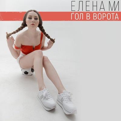 Елена Боровик
