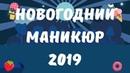 МАНИКЮР НА НОВЫЙ ГОД 2019 НОВОГОДНИЙ МАНИКЮР ДИЗАЙН НОГТЕЙ ГЕЛЬ ЛАКОМ