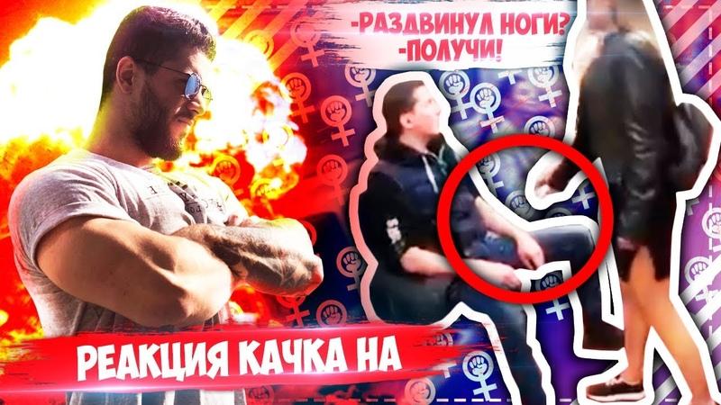 РАЗДВИНУЛ НОГИ ПОЛУЧИ!! РЕАКЦИЯ на видео манифест ФЕМИНИСТКИ Анна Довгалюк Виталий Дан