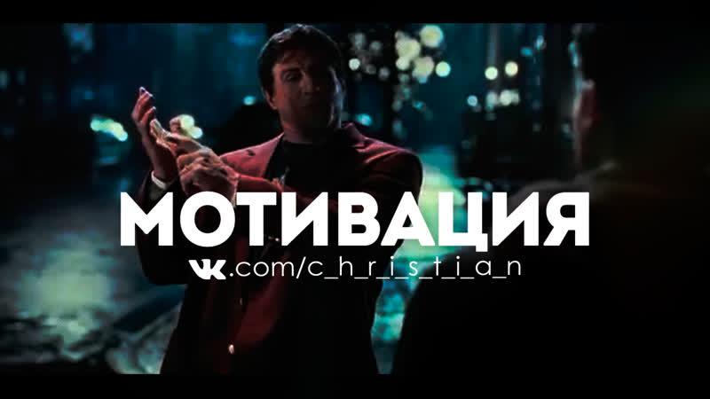 """Мотивационный отрывок из фильма """"Рокки Бальбоа"""""""