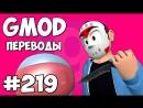Михакер Garrys Mod Смешные моменты перевод 219 - ВЕЧЕРИНКА У БАССЕЙНА Гаррис Мод