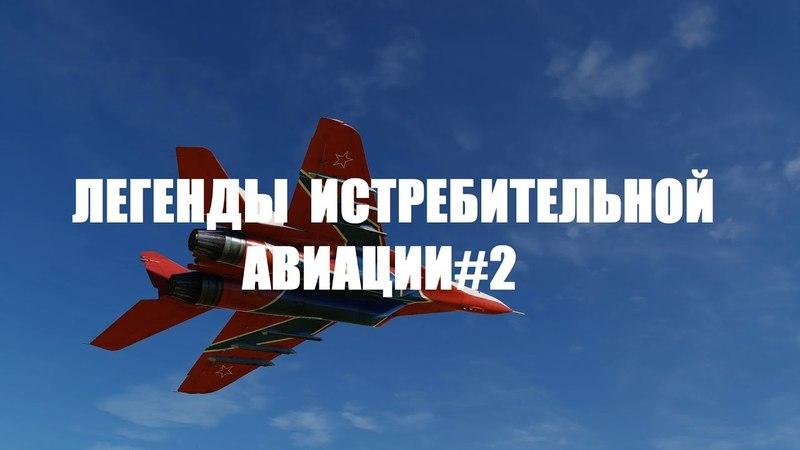 ЛЕГЕНДЫ ИСТРЕБИТЕЛЬНОЙ АВИАЦИИ 2 - МиГ-29