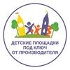 Детские площадки Playgrounds34
