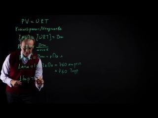 28. 2.1.3.1. Газовые законы   Школьная химия — простая и интересная
