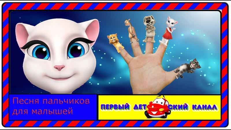 Мой говорящий кот Том и Анджела Детская песенка про пять пальчиков с героями игры