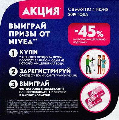 nivea.ru регистрация чека в 2019 году