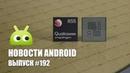 Новости Android 192 флагманский процессор Qualcomm и новинка от Яндекс