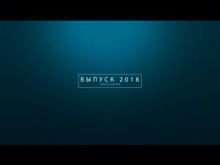 Выпуск 2018 Гимназия №6
