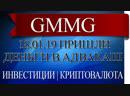 Интернет заработок GMMG пришли деньги в Адвакаш 18 января 2019