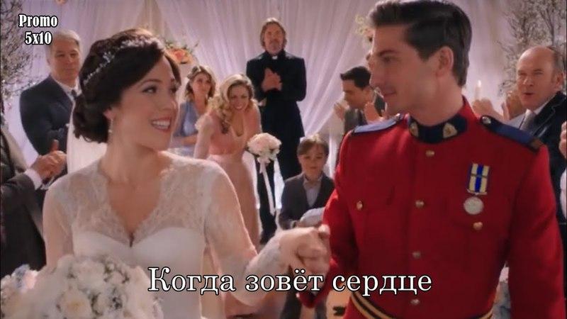 Когда зовёт сердце 5 сезон 10 серия - Промо с русскими субтитрами When Calls The Heart 5x10 Promo