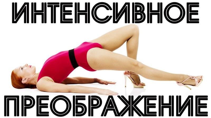 Комплекс упражнений Интенсивное преображение Фитнес дома с Катериной Буйда