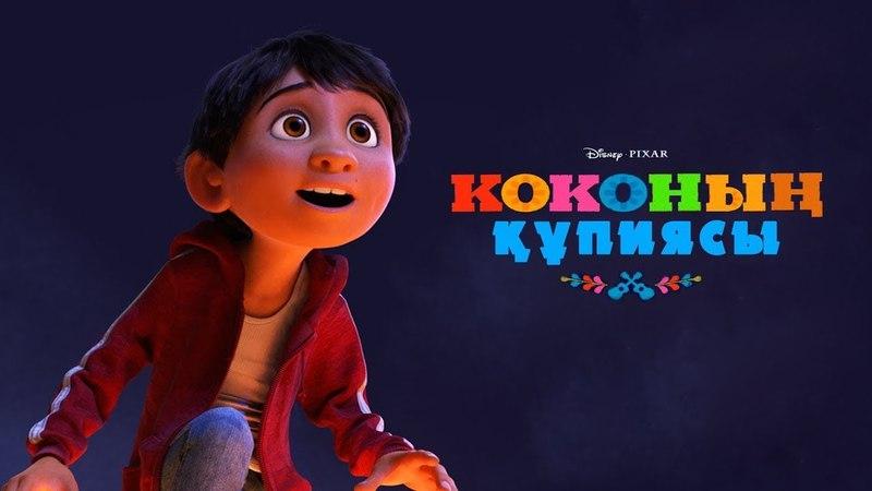 Коко құпиясы   Тайна Коко Қазақша мультфильм