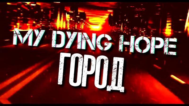 My Dying Hope Город Lyric Video