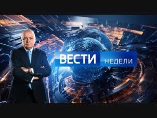 Вести недели с Дмитрием Киселевым от 28.10.18