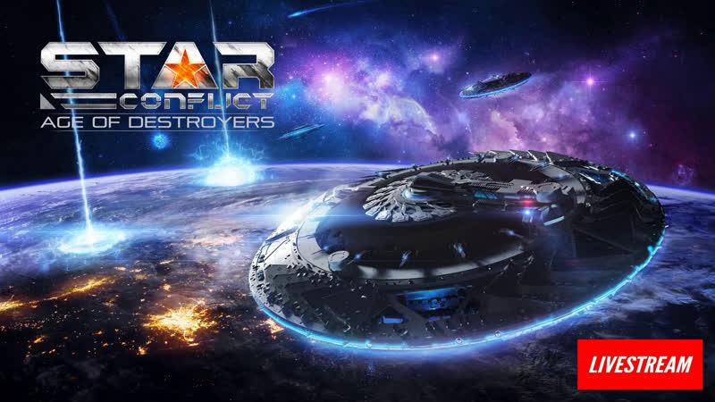 Стрим | Star Conflict | Эра уничтожения №8