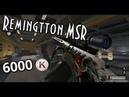 ПОТРАТИЛ 6000 КРЕДИТОВ НА Remington MSR Якудза И ВЫБИЛ.