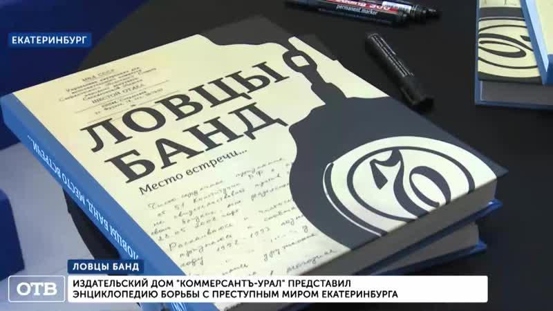 ОТВ. Презентация книги ИД Коммерсантъ-Урал
