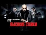Высокие ставки. 1-я серия Криминал Россия Лучший фильм своего года Новинка кино