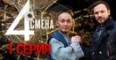 Остросюжетный сериал Четвертая смена 1 я серия