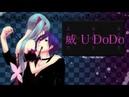[Hatsune Miku Dark, KAITO Soft] Ifuudoudou [Vocaloid cover]