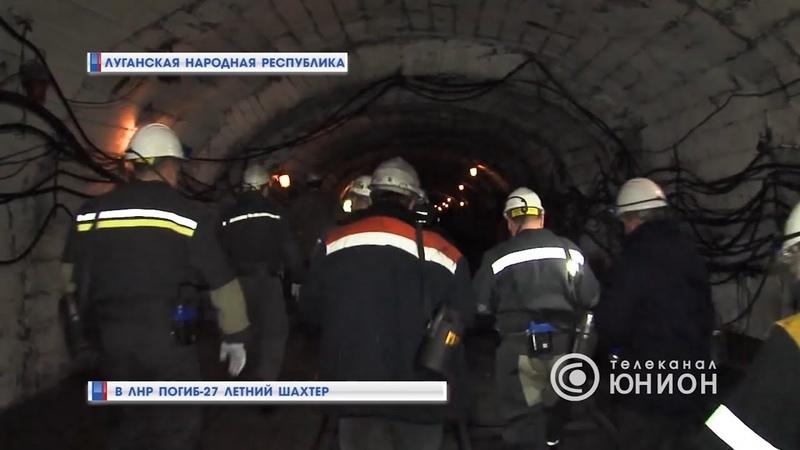 В ЛНР погиб 27-летний шахтёр. 15.01.2019, Панорама