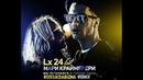Lx24 feat Мари Краймбрери - Мы Останемся В Городе Одни (Rostik Dabizha Remix)