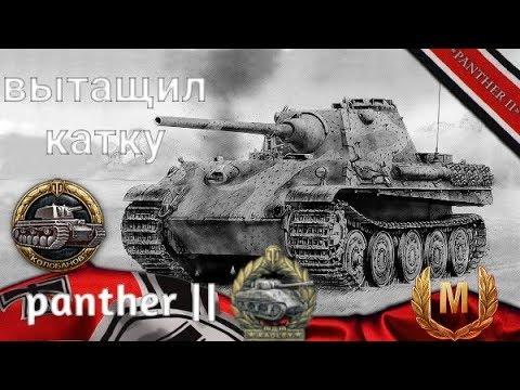 Затащил panther II на карте Малиновка