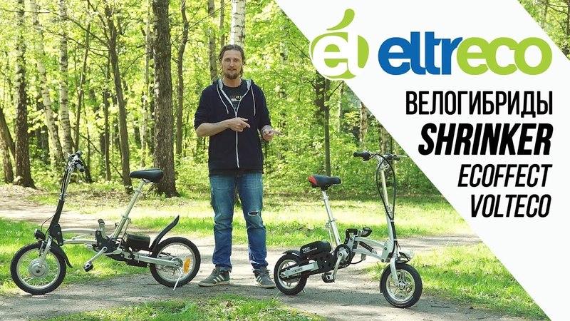 Велогибриды: Shrinker Ecoffect VS Volteco - электровелосипеды со стилем!