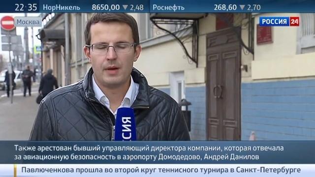 Новости на Россия 24 • Арестованы три директора аэропорта Домодедово