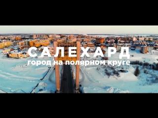 Салехард город на полярном круге. (аэросъёмка) Salekhard Yamal